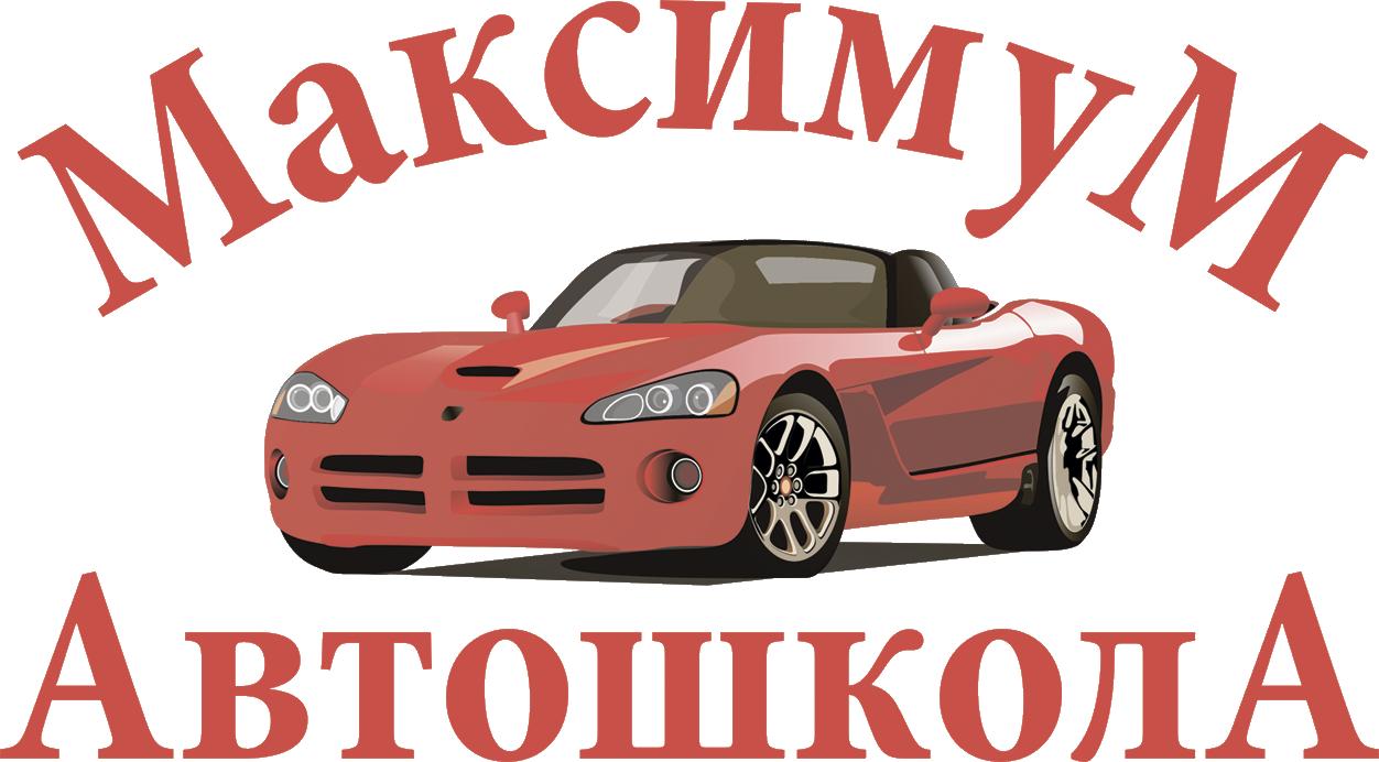 Автошкола «Максимум» Курган
